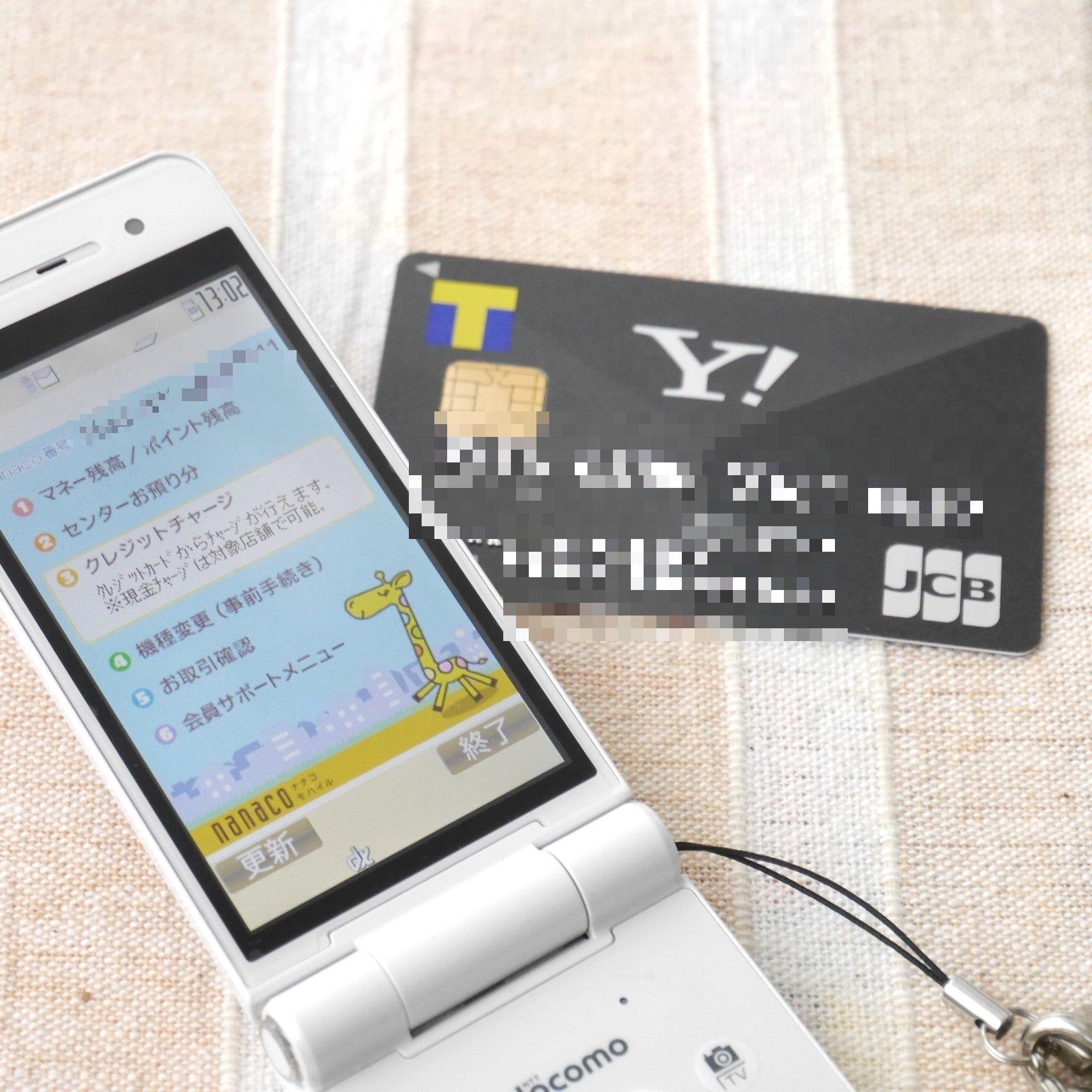クレジットカードでnanacoにチャージ_モバイルnanaco&y!カード